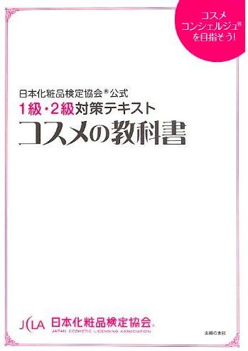 日本化粧品検定協会 公式テキスト コスメの教科書