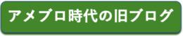 アメブロ時代の上村晃一郎の旧ブログ