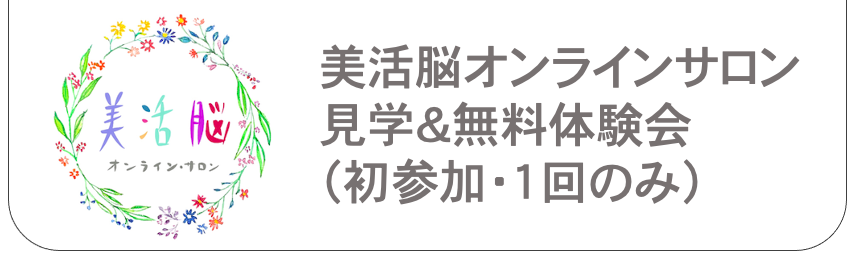 美活脳オンラインサロン無料体験会お申し込みフォーム
