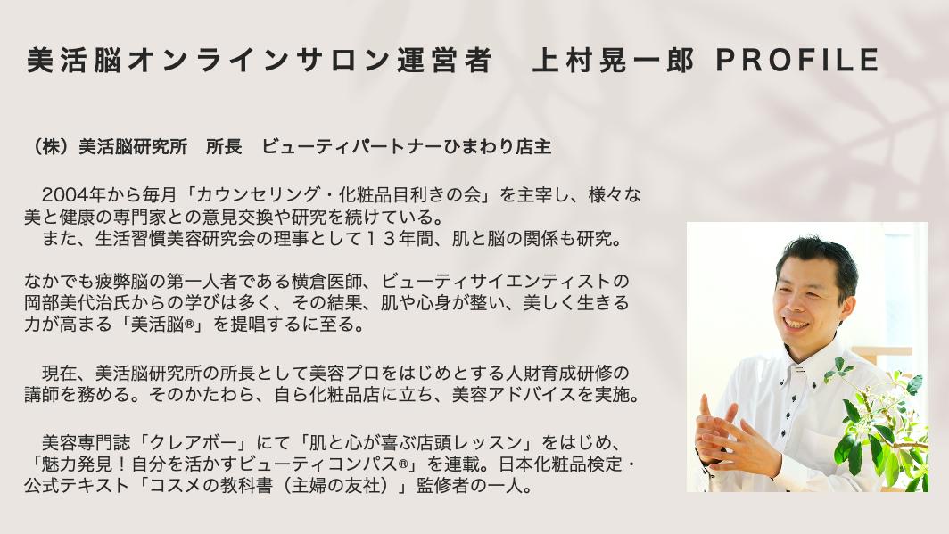 上村晃一郎 プロフィール 美活脳オンラインサロン運営者